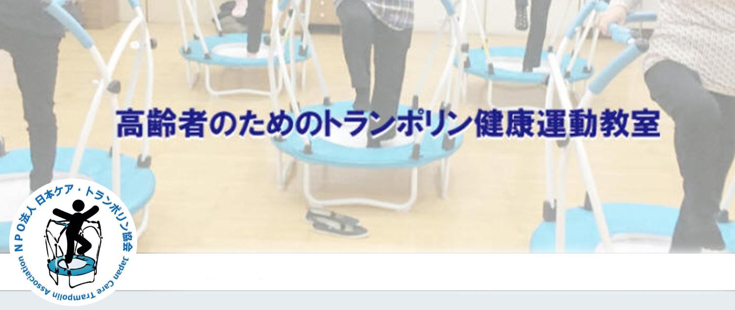 日本トランポリン協会